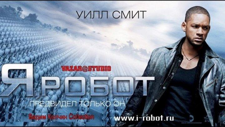 Я, Робот [VaZaR@Studio]