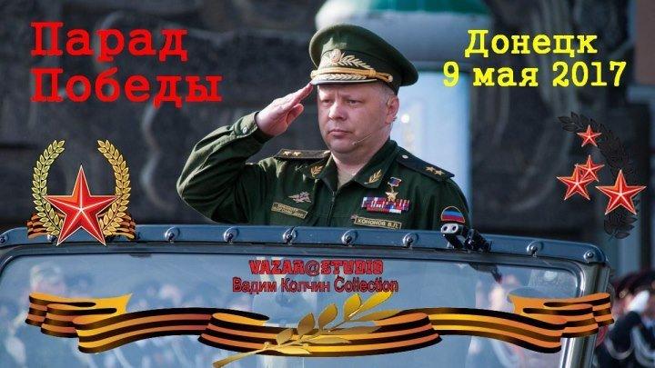 Парад День Победы Донецк 9.05.2017 [VaZaR@Studio]