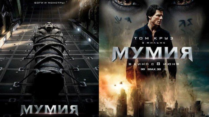 M.y.M.и.я.2O17 72OP экранка ужасы, фэнтези, боевик, приключения