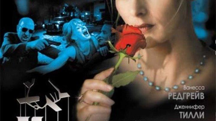 «КРЕСТНАЯ МАТЬ» ~ Фильм, Криминальная Драма, Триллер ⁄ Все серии ⁄ Настасья Кински ⁄ 1997 Красивый, интересный, но очень печальный и тяжелый фильм.