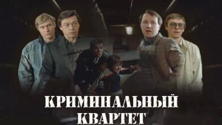 КРИМИНАЛЬНЫЙ КВАРТЕТ.1989.Реставрированный