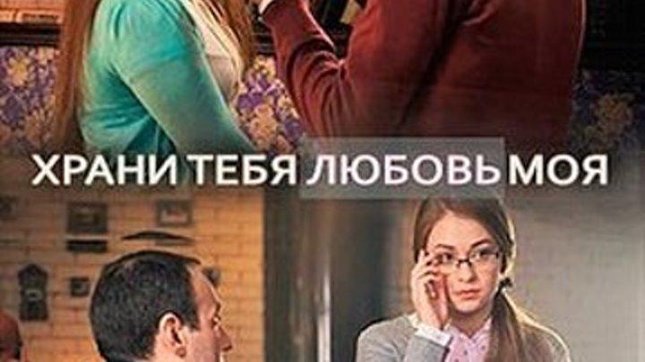 ХРАҢИ ТЕБЯ ЛЮБОВЬ МОЯ - сериал ( все 4 серии)( Мелодрама, Россия, 2017)
