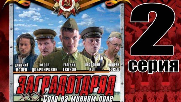 Заградотряд:Соло на минном поле.(2 серия).2009. Военный.Драма.