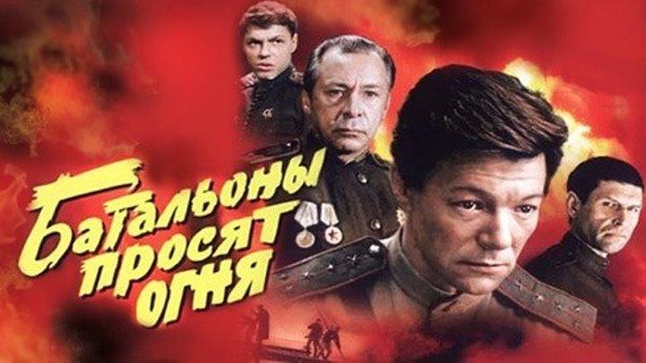 """""""Батальоны просят Огня"""" (1985) 1-2 серия."""