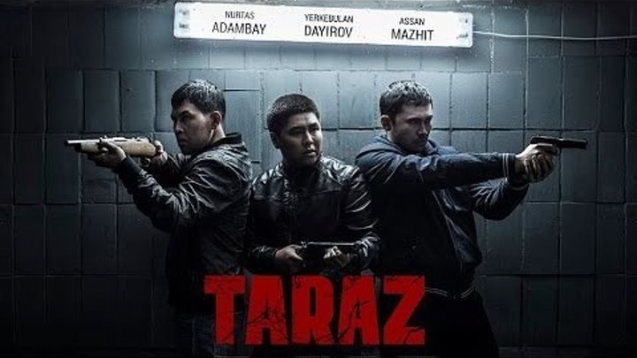 Фильм Тараз 2016