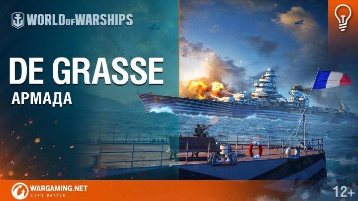 Крейсер De Grasse. Армада [World of Warships]