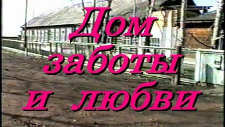 """""""ДОМ ЗАБОТЫ И ЛЮБВИ"""" - 1996г."""