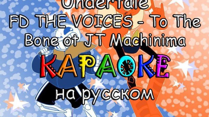 Undertale FD THE VOICES - To The Bone ot JT Machinima караоке на русском под плюс