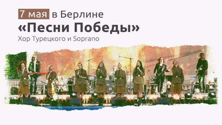 Песни Победы в Берлине/07.05.2017