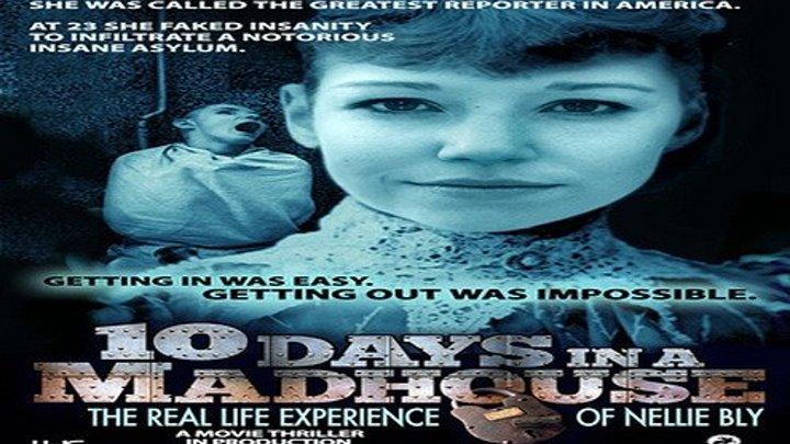10 дней в сумасшедшем доме(на реальных событиях)