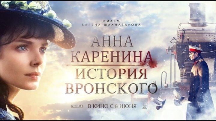 Анна Каренина. История Вронского. 2017 HD Драма, исторический фильм, экранизация