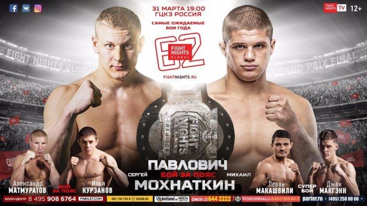 5. Сергей Павлович (10-0) – Михаил Мохнаткин (9-1-2)