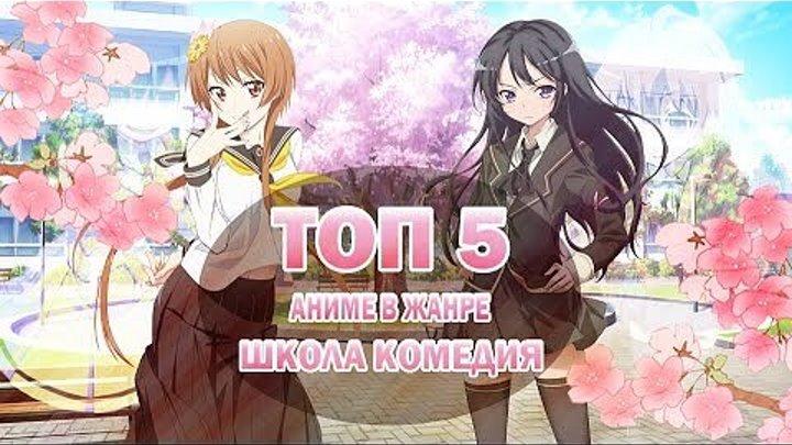 【AniZuru】ТОП 5 АНИМЕ ЖАНРА ШКОЛА КОМЕДИЯ