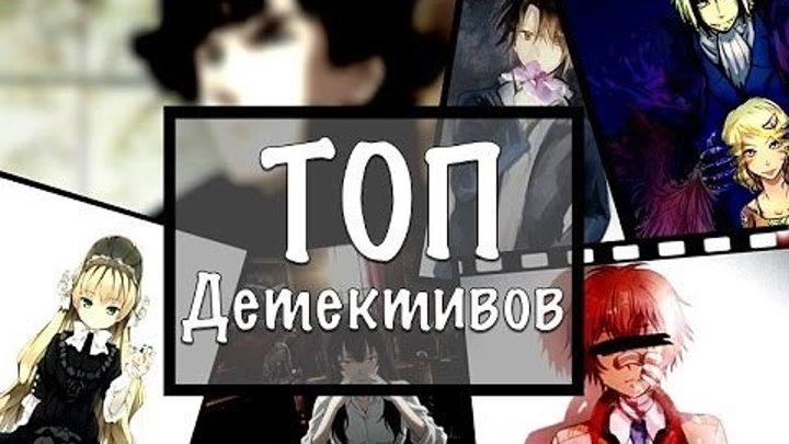 Ум – это сексуально - топ аниме детективов