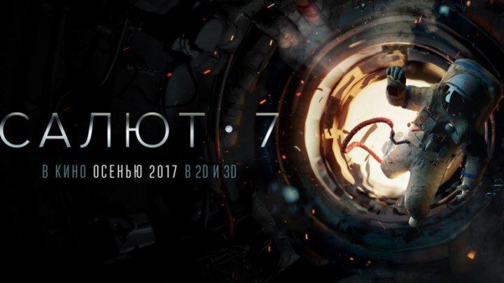 ТРЕЙЛЕР «САЛЮТ - 7». Художественный фильм. Премьера!