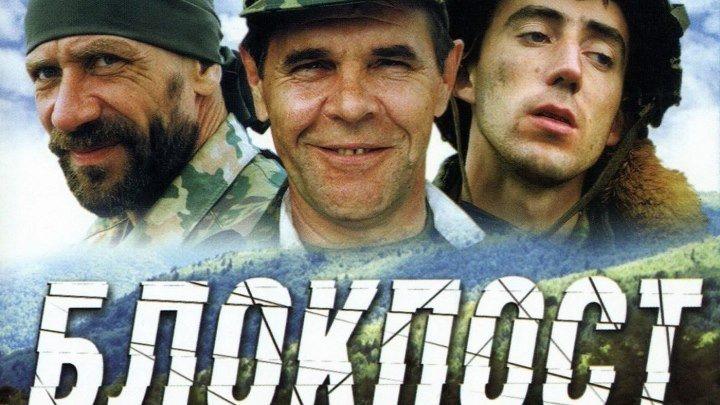 Блокпост Фильм, 1999 (16+)