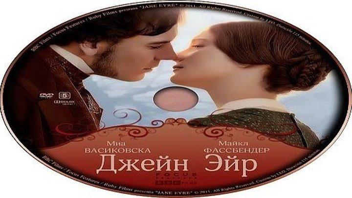 """Джейн Эйр"" (Jane Eyre) Драма, Мелодрама"