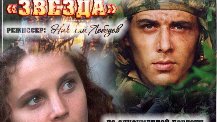 Звезда Фильм, 2002 HD