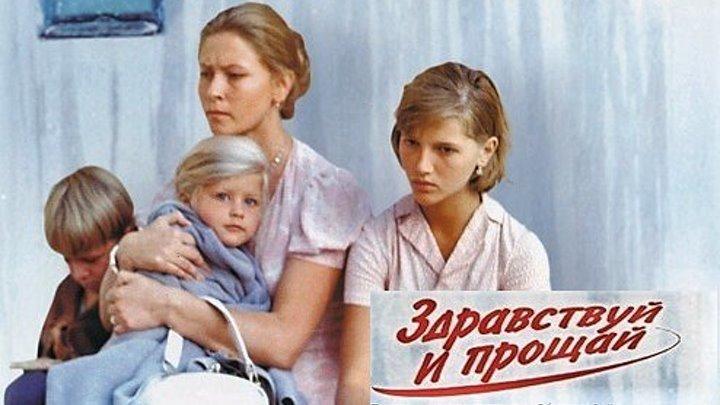 Здравствуй и прощай Фильм, 1972