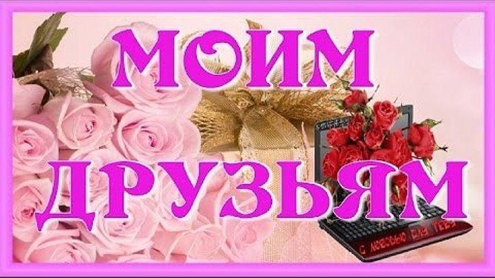 Красивая музыка цветы и пожелания друзей..