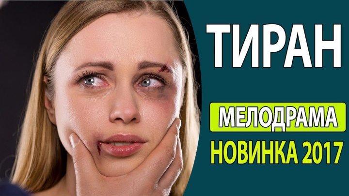 Тиран - Русские мелодрамы 2017