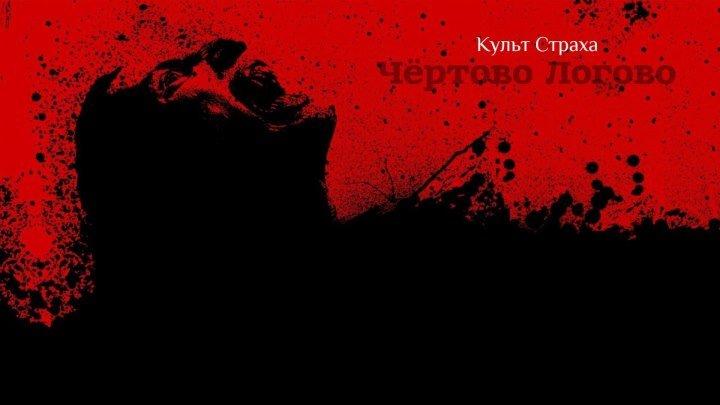 Фильм ужасов - Зверское ( +18 )
