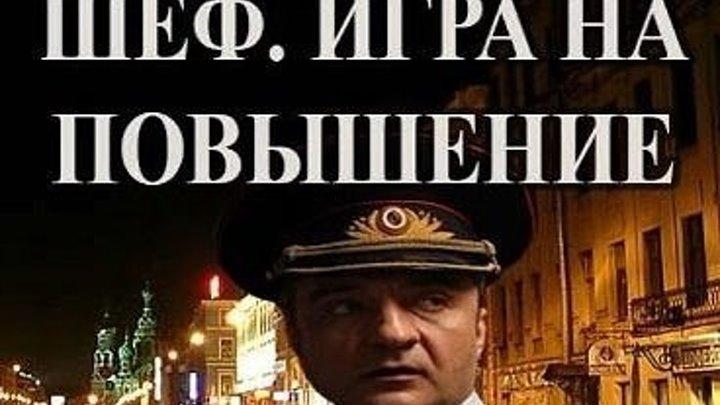 Шеф. Игра на повышение 4 сезон 19-20 серия Драма, Криминал Сериалы 2017