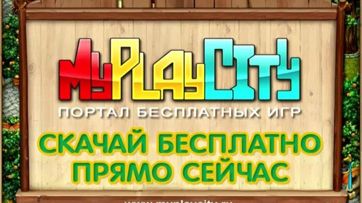 """Видео к игре """"Дивное Ранчо"""" - Farmscapes (www.myplaycity.ru)"""