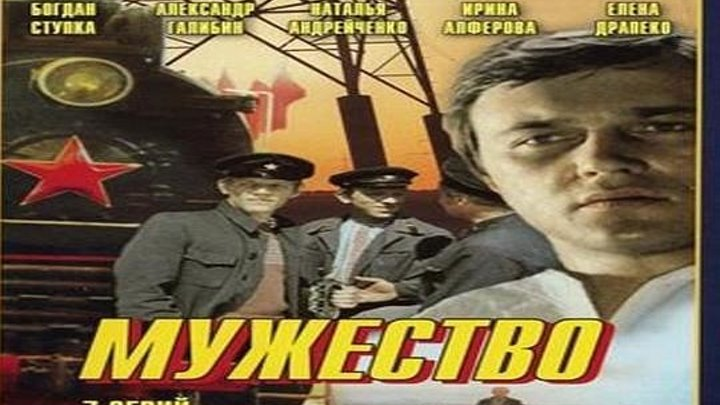 """МУЖЕСТВО"" (1980) Все серии."