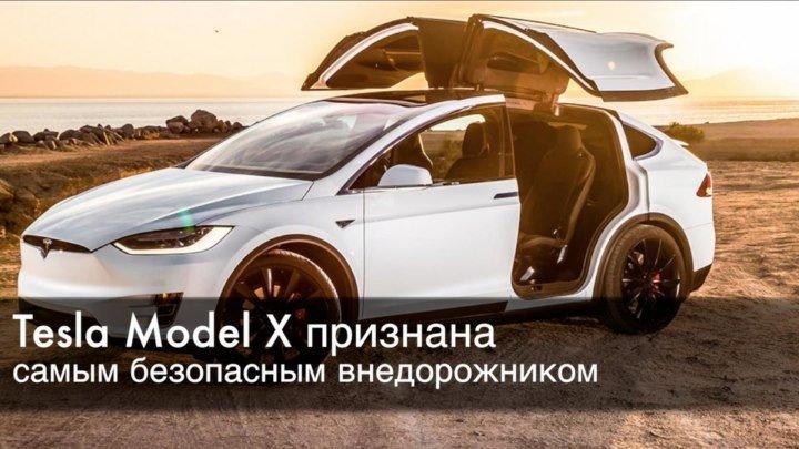 Tesla Model X признана самым безопасным внедорожником