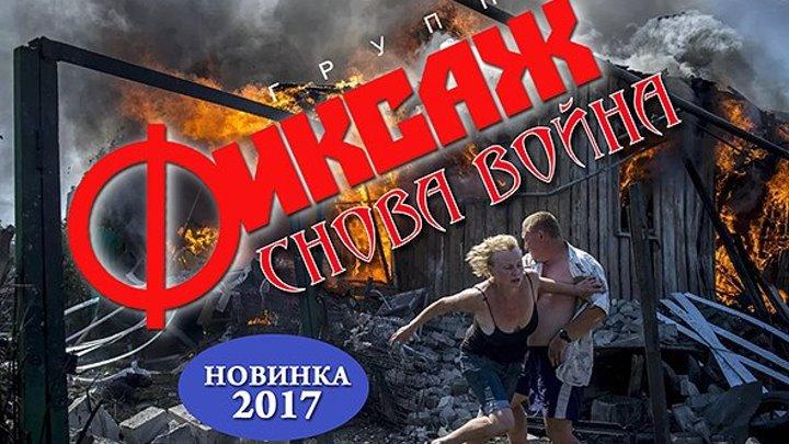 гр.ФИКСАЖ - СНОВА ВОЙНА ( видео 2017)