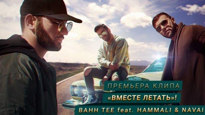 ➷ ❤ ➹Bahh Tee feat. HammAli & Navai - Вместе летать (Official Video 2017)➷ ❤ ➹
