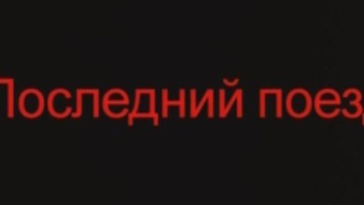 Последний поезд - (Драма,Военный) 2003 г Россия