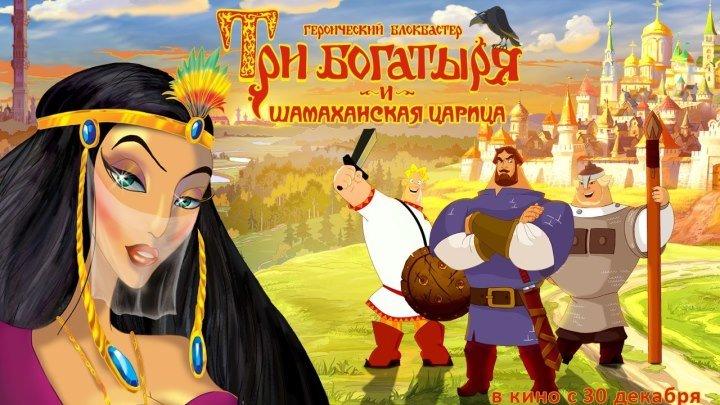 Три богатыря и Шамаханская царица HD(фэнтези, комедия, приключения)2010