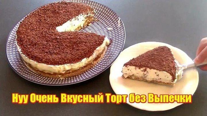 Быстрый банановый торт-без-Выпечки (рецепт в комментариях)