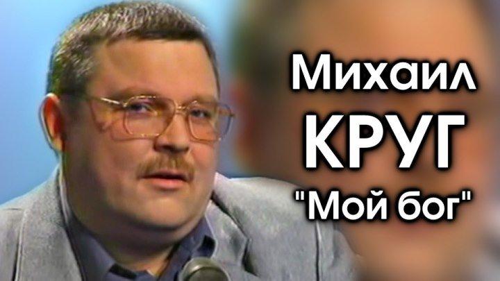 Михаил Круг - Мой бог / 2000