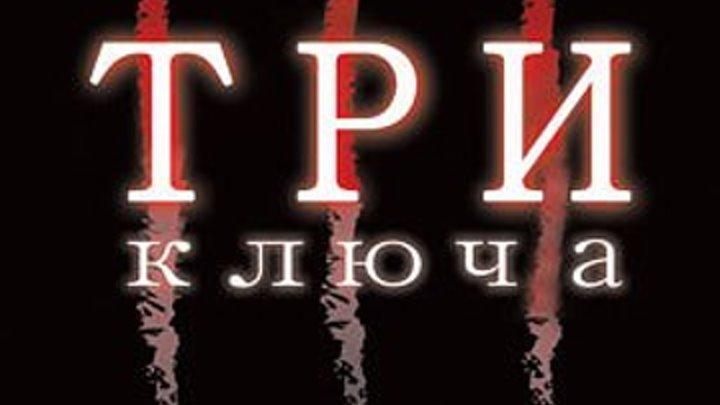 Три ключа Жанр: Ужасы, Триллер, Драма, Детектив. Страна: США, Польша.