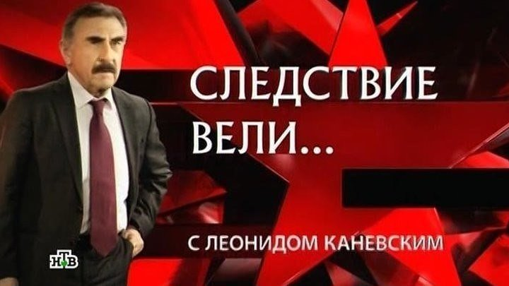 Следствие вели с Леонидом Каневским 25.06.2017 Вспомнить всё