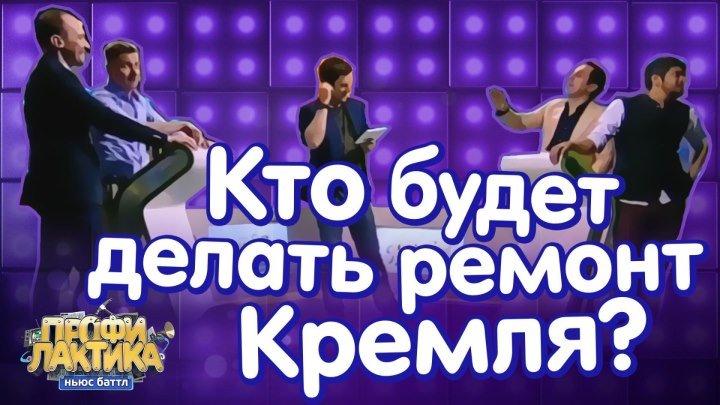 Кто будет делать ремонт Кремля? - Выпуск 2 - Шоу ньюс баттл Профилактика