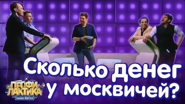 Сколько денег у москвичей? - Выпуск 2 - Шоу ньюс баттл Профилактика