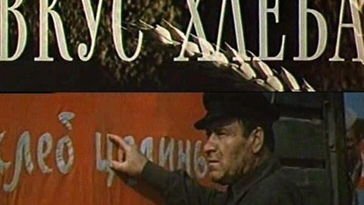 """""""Вкус Хлеба"""" (1979) Все серии."""