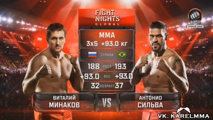Виталий Минаков vs.Антонио Сильва .FNG 68