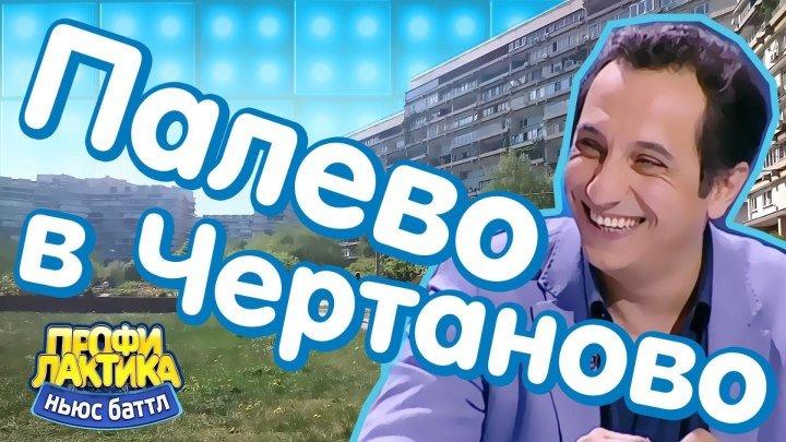 Палево в Чертаново- Выпуск 4 - Шоу ньюс баттл Профилактика