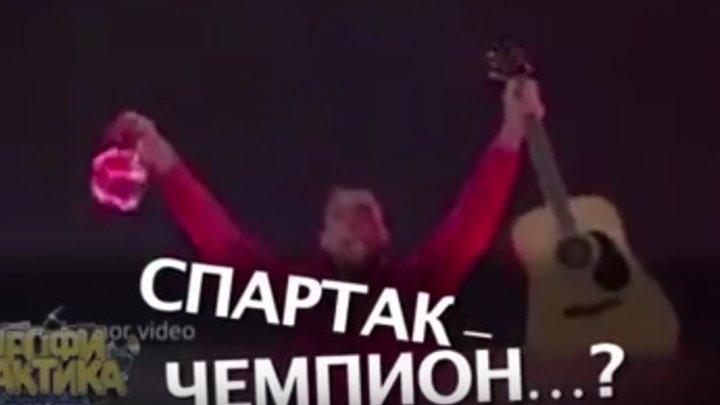Спартак-чемпион- Выпуск 5 - Шоу ньюс баттл Профилактика
