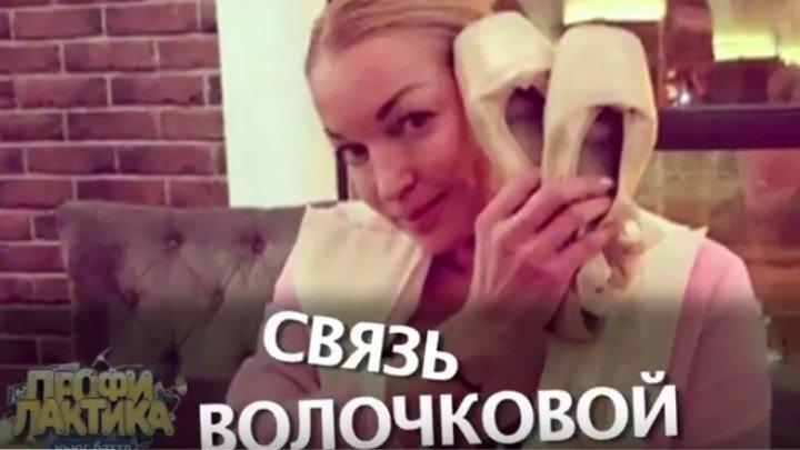 Связь Волочковой- Выпуск 5 - Шоу ньюс баттл Профилактика
