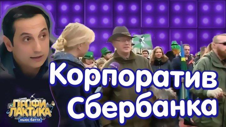 Корпоратив Сбербанка - Выпуск 1 - Шоу ньюс баттл Профилактика