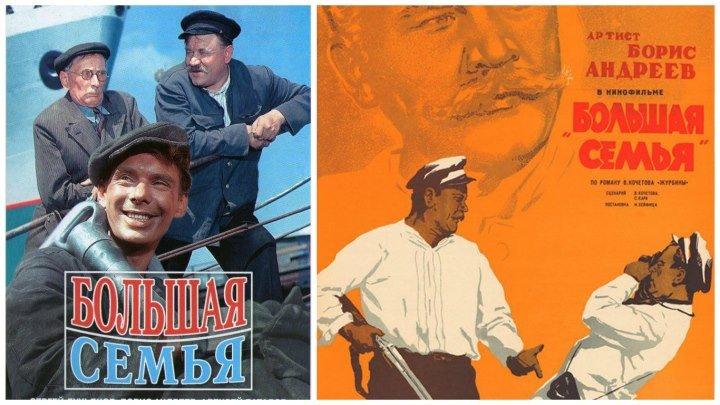 Большая Семья 1954 СССР, Драма Иосифа Хейфица (Лучшее качество! Реставрация изображения и звука!)