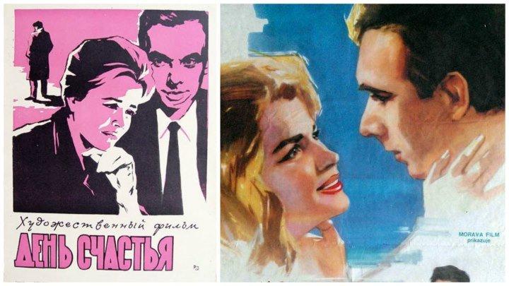 «День Счастья» (1963) драма, В гл.ролях: Тамара Сёмина, Алексей Баталов, Валентин Зубков