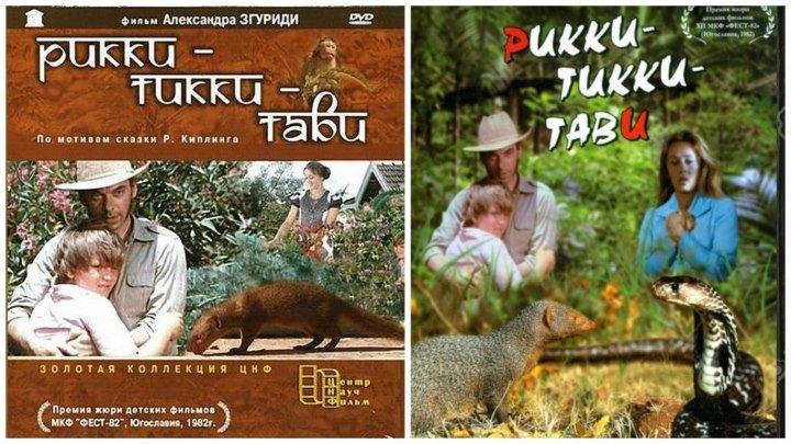 Рикки-Тикки-Тави (1975, СССР, Индия) семейный, детский