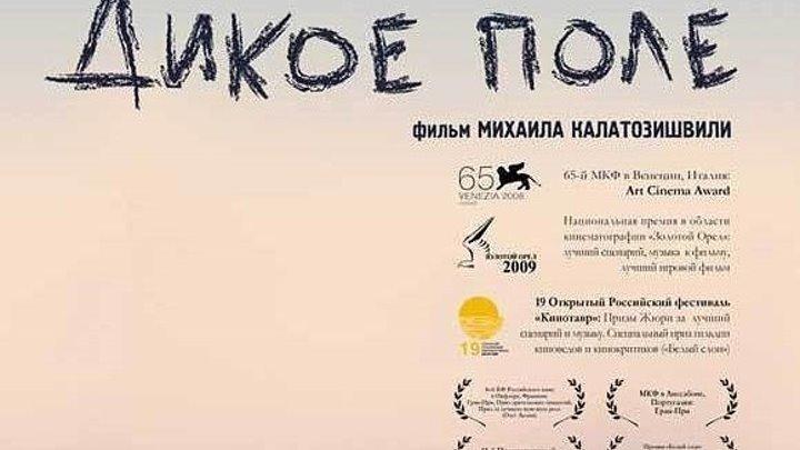 Дикое поле - (Драма) 2008 г Россия
